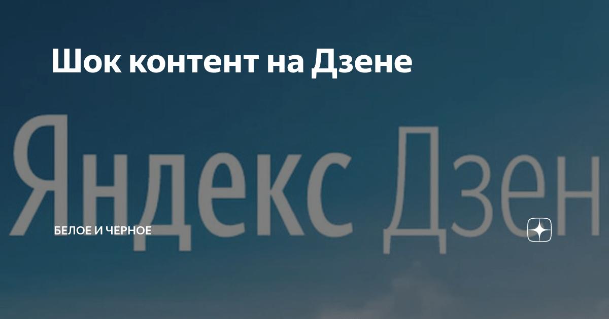 запреты Яндекс.Дзен