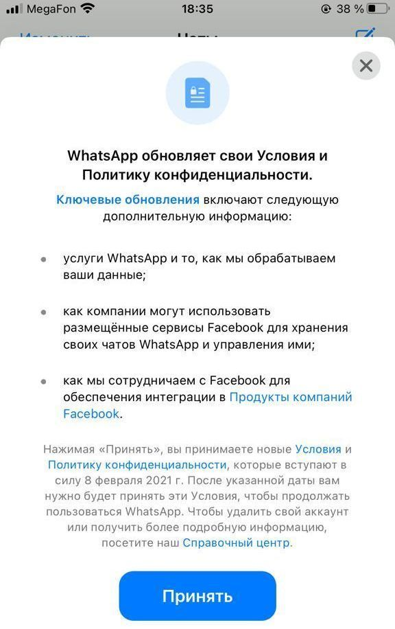 политика конфиденциальности WhatsApp