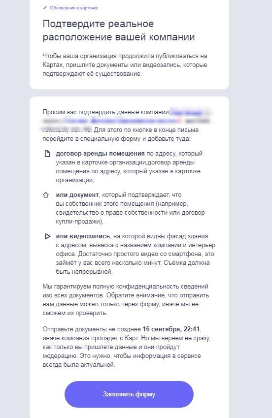 Яндекс.Бизнес подтверждение расположения
