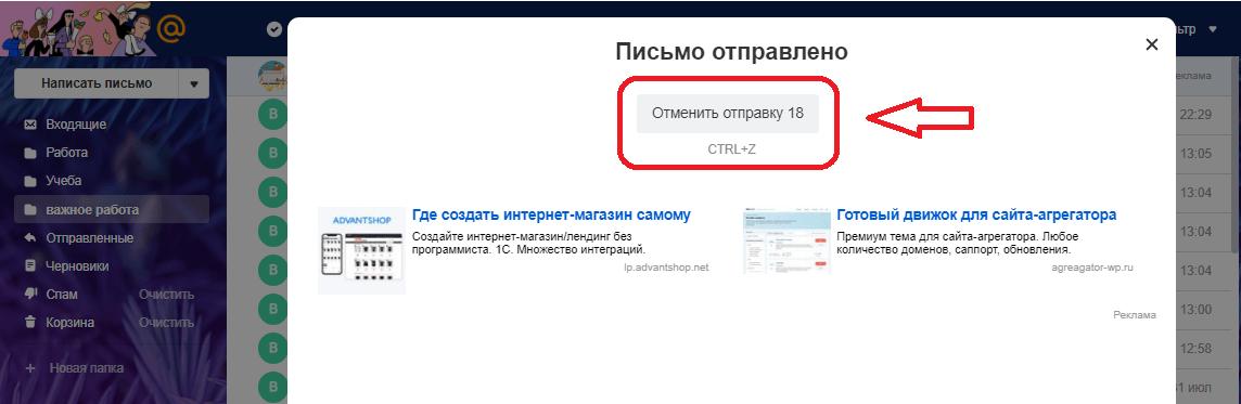 отмена отправки сообщения в Mail.ru