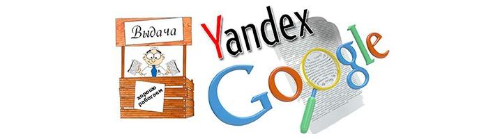 Проверка позиции сайта по запросу в Яндекс и Google